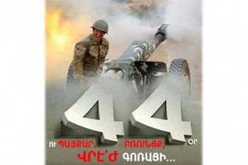 Արցախեան 44-օրեայ պատերազմի առաջին տարելից
