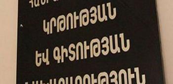 ՀԱՅԱՍՏԱՆԻ Կ.Գ.Ն.-Ն՝ ԻՐԱՆԻ ԿՐԹՈՒԹԵԱՆ ԵՒ ԳԻՏՈՒԹԵԱՆ ՆԱԽԱՐԱՐԻՆ ՀՐԱՒԻՐԵԼ Է ԵՐԵՒԱՆ